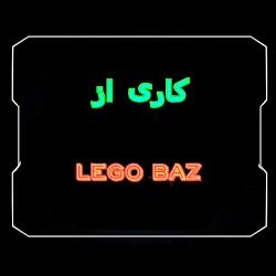 تسلیت LEGO BAZ برای مرگ تابستان