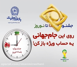جشنواره یلدا تا نوروز