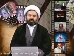 نقد سریال عمر فاروق w - حجت الاسلام و المسلمین عباسی