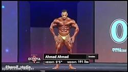 فیگور نمایشی احمد احمد