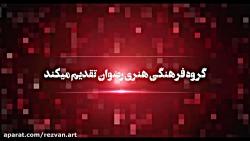 تیزر معرفی گروه فرهنگی ...