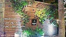 دیوارسبز رستوران بانژو...