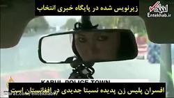 شهر «زنان پلیس» در افغا...