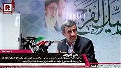 احمدی نژاد : به زودی داد...
