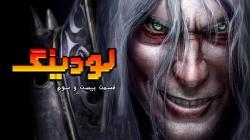 لودینگ ۲۳: از بهترین بازی های استراتژی تا ناامیدکننده ترین دنباله های تاریخ