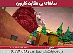 خرگوش های دیوانه فصل 2 قسمت 7
