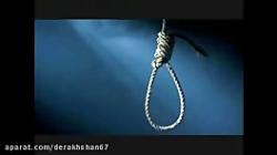 علت اجرای حکم اعدام پیش...
