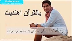 شعر مذهبی عربی با ترجمه