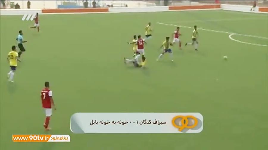 خلاصه و حواشی بازی جام حذفی سیراف کنگان 1-0 خونه به خونه بابل (نود 26 شهریور)
