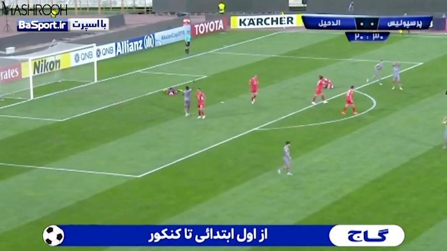 خلاصه ای از بازی دیشب پرسپولیس و الدحیل قطر !
