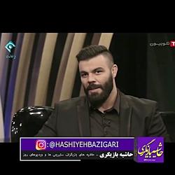 حاشیه_بازیگری