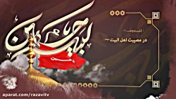 کلیپی زیبا از توصیه های امام رضا علیه السلام برای ماه محرم