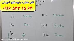 آموزش زبان ایتالیایی-مکالمه ایتالیایی-گرامر ایتالیایی-لغات ایتالیایی
