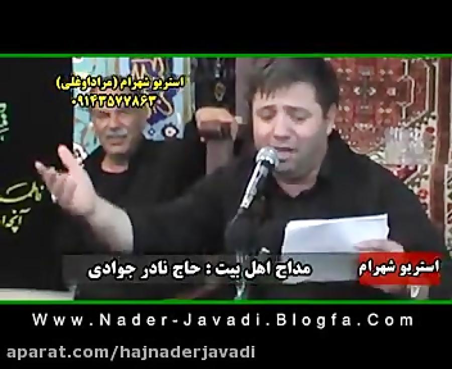 حاج نادر جوادی / آی منیم نازنین نگارم 94