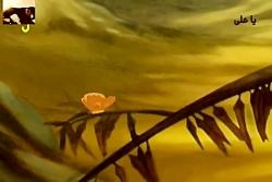 سرود نان و گل ویژه شهاد...