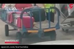 دزدی از چمدان مسافر در ...