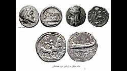تاریخ پول در ایران -  نع...