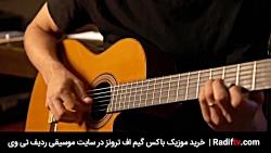 رامین جوادی آهنگساز  گی...