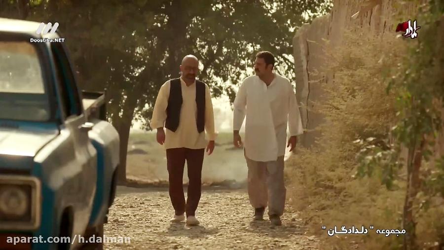 #سریال_دلدادگان قسمت 33 با بازی درخشان #حسین_دالمن