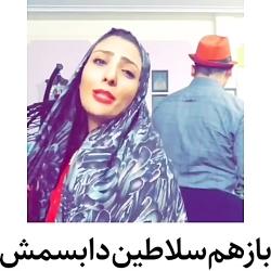 باز هم سلاطین دابسمش