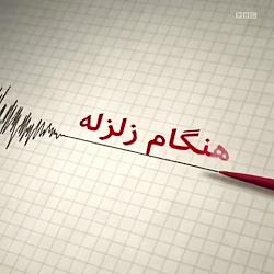 زلزله ها