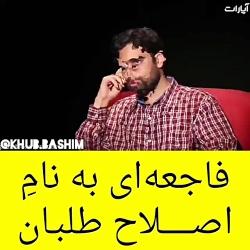 فاجعه ای به نام اصلاح ط...