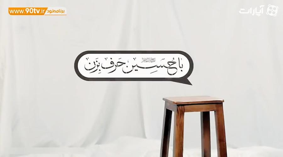 با حسین حرف بزن - سید مهدی رحمتی