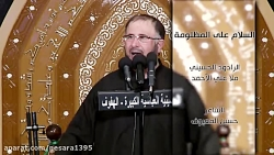 الملا علي الاحمد - السل...