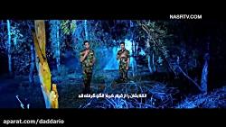 موزیک ویدئو «انتقام» ت...