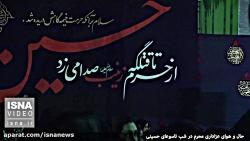 حال و هوای تهران در شب تاسوعای حسینی