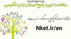 آموزش زبان انگلیسی با ف...