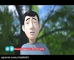 نمونه انیمیشن های حامد ...