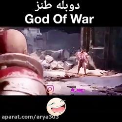 دوبله طنز بازى god of war part...