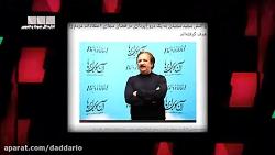 بسته خبری شایعه های هفت...