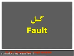 گسل ( Fault )