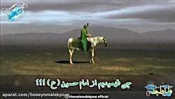 چی فهمیدیم از امام حسین...