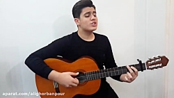 اجرای آهنگ (من هستم) از ...