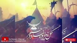 نوحه زیبای فارسی - اذا ز...