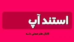 نسیحت بوشهری حتما ببین...