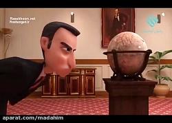 انیمیشن سیاسی آتو قسمت(...