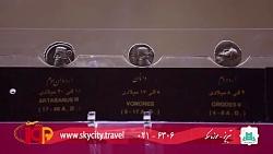 موزه سکه تبریز