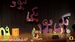 قصه گویی «هدی احمدی» از...