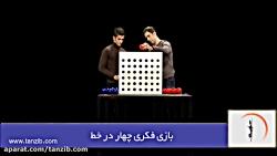 بازی چهار در خط