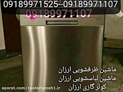ماشین ظرفشویی - 09189971525...