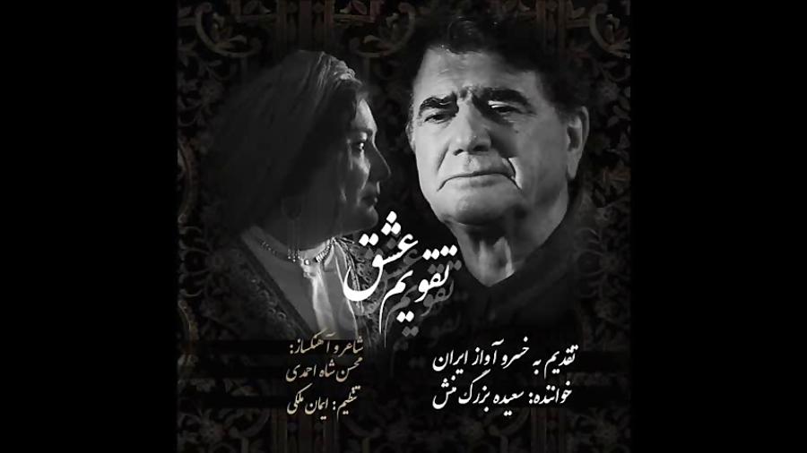 آهنگ تقویم عشق تقدیم به خسرو آواز ایران سعیده بزرگمنش محسن شاهاحمدی ایمان ملکی تار نیما فریدونی