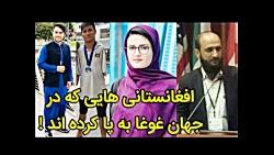 افغانستانی هایی که در ج...