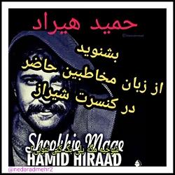 گفتگوی ندا رامهر با مخاطبین کنسرت ۲۵ تیر ماه شیراز حمید هیراد