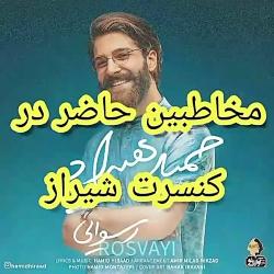گفتگوی ندا رادمهر با مخاطبین کنسرت ۲۵ تیر ماه ۹۷ شیراز / حمید هیراد