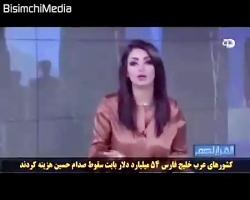 خانم مجری عربی و تحلیل ...