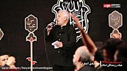 نوحه خوانی حاج صادق آهنگران شب پنجم محرم 97